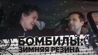 "БОМБИЛЫ: ""ЗИМНЯЯ РЕЗИНА"""