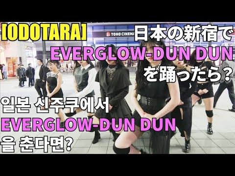 [ODOTARA] K-POP IN PUBLIC JAPAN | EVERGLOW(에버글로우) - DUN DUN(던던) | 케이팝커버댄스 KPOP COVER DANCE