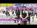 ODOTARA K-POP IN PUBLIC JAPAN | EVERGLOW에버글로우 - DUN DUN던던 | 케이팝커버댄스 KPOP COVER DANCE