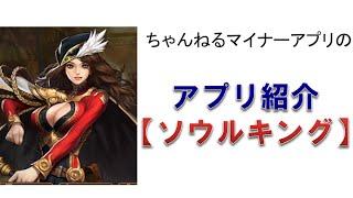 【アプリ紹介】ソウルキング【デフォルメがヤバいRPG】
