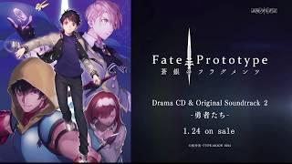 ドラマCD「Fate/Prototype 蒼銀のフラグメンツ」 第2巻、2018年1月24日...