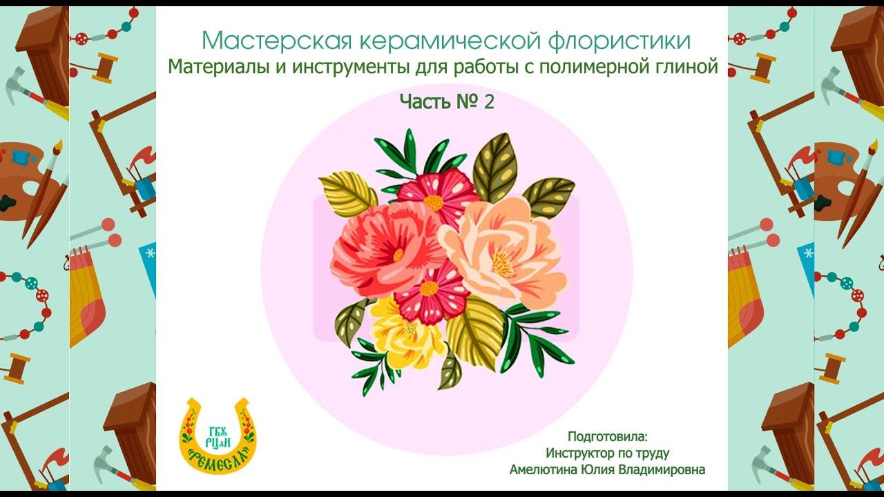 Керамическая флористика: «Инструменты и дополнительные материалы для лепки удивительных цветов!»