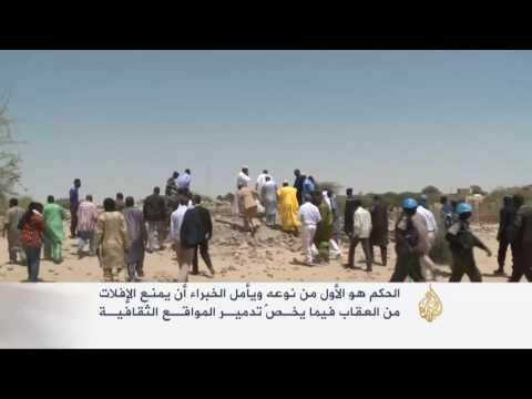 الجنايات الدولية تقضي بسجن جهادي مالي تسع سنوات