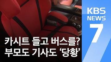 유아용 카시트 들고 버스 타기?…부모도 기사도 당황시킨 법안 / KBS뉴스(News)