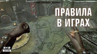 Контргейминг | Видеоигры — Эпик Файлы 2х2...