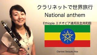 Anthem of  Ethiopia  国歌シリーズ『エチオピア連邦共和国 』Clarinet Version