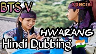 hwarang special//BTS-Hindi Dubbing ( Funny)//part-1//kdrama in hindi