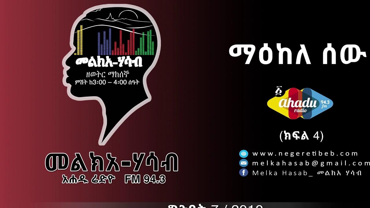 Melka Hasab መልክአ ሃሳብ (ክፍል 4) - ማዕከለ ሰው FM 94.3 Ahadu Radio