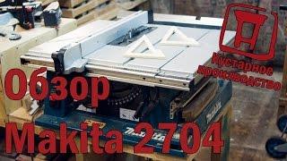 Обзор Makita 2704