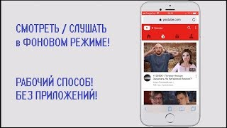 Смотреть (слушать) YouTube в фоновом режиме на iphone
