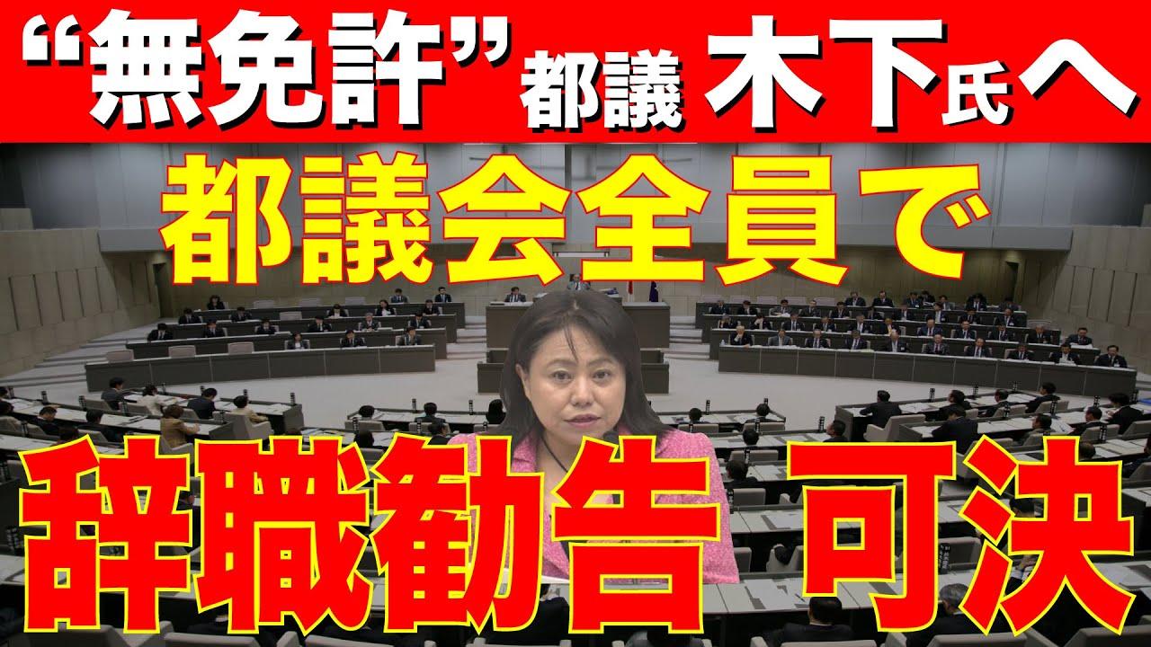 【7/23 都議会今日から新たな任期へ】辞職勧告決議