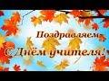 Видео поздравление с Днём учителя Бесплатный проект Proshow Producer mp3
