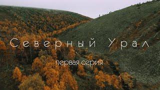 Северный Урал. Поселок Юбилейный. Каменный город. 1 серия.