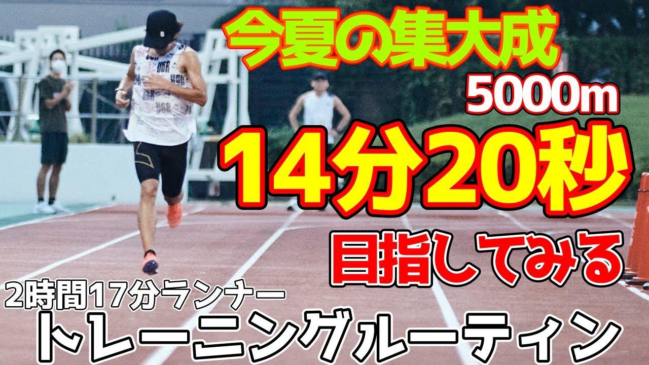 【一発勝負】マラソンランナーが5000m全力で走る動画【マラソン大好き男】【vlog】