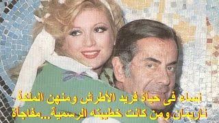 نساء بحياة فريد الأطرش ومنهن الملكة ناريمان وشاهد خطيبته الرسمية...مفاجأة