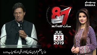 7 Se 8   Kiran Naz   SAMAA TV   23 July 2019