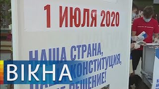 Конституция РФ 2020: что на самом деле думают россияне   Вікна-Новини