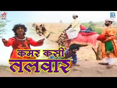 Prakash Mali New Song   Kamar Kasi Talwar   Rajasthani Song 2018   Rajasthani Folk Song