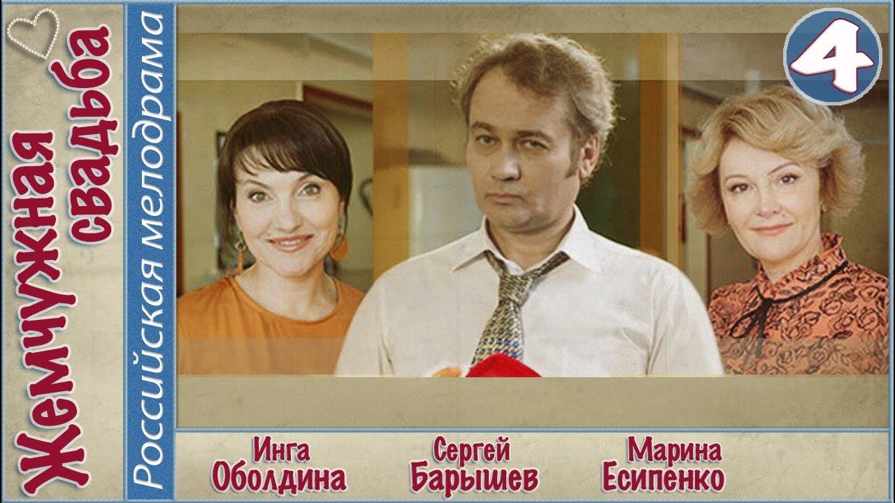 Ютуб жемчужная свадьба 3 серия