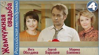 Жемчужная свадьба (2016). 4 серия. Мелодрама, сериал. 📽