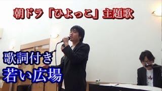 【毎週新動画UP!】 若い広場 朝の連続テレビ小説「ひよっこ」主題歌 ...