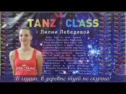 Александр ПУШКИН о Танцевальной деревне