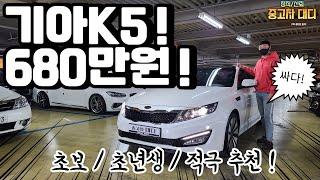 [중고차대디] 12년 9만km K5 ! 680판매중! …