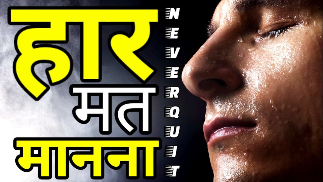 इसे समझना बहुत ज़रूरी है Best Motivational speech Hindi video New Life quotes