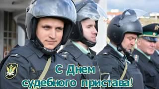 Поздравление  с Днем судебного пристава 2017, Великий Новгород