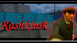Rashkinsk 14 [Бандит на пенсии]