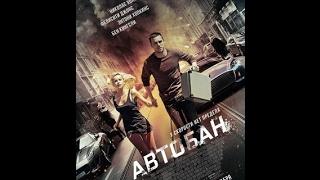 Автобан 2017 HD - Русский трейлер