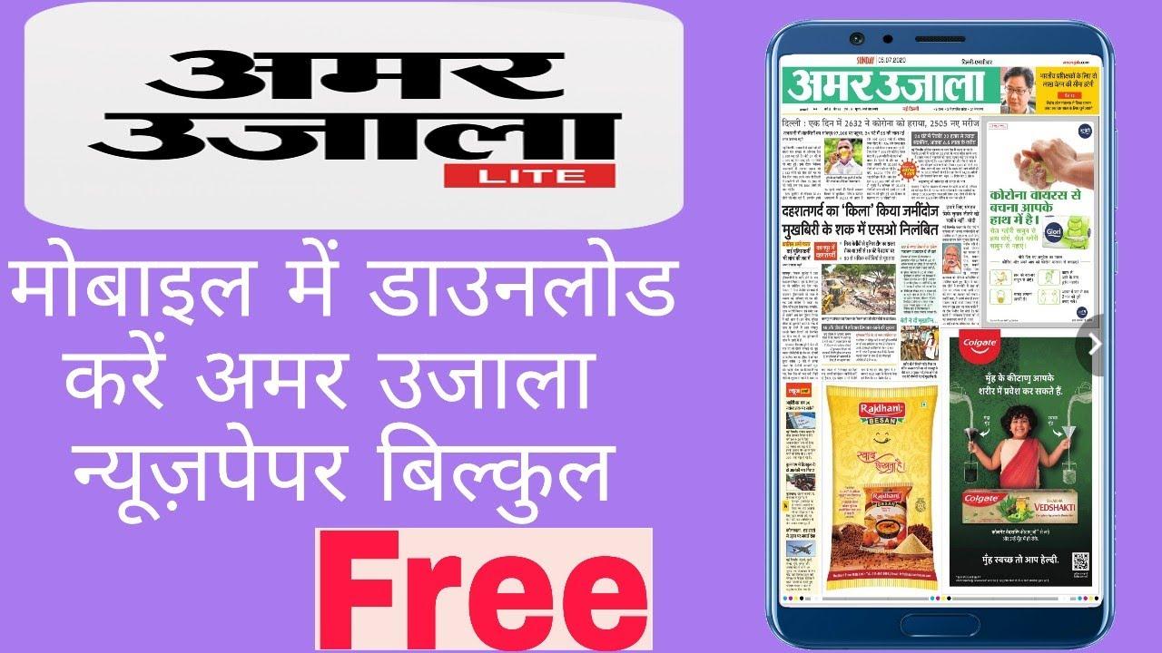 How To Download Amar Ujala Newspaper Online In Hindi À¤…मर À¤‰à¤œ À¤² À¤ˆà¤ª À¤ªà¤° À¤¡ À¤‰à¤¨à¤² À¤¡ À¤•à¤° Amar Ujala Lite Youtube