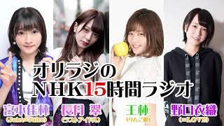 オリラジのNHK15時間ラジオ 2018.12.29(土) 放送 ※ 曲はカットしていま...