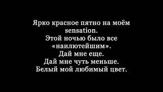 Мот - Белые ночи текст песни