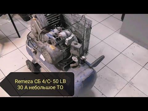 Компрессор Remeza СБ/4С- 50 LB30A, не большое ТО, не включаается