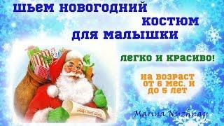Шьем новогодний костюм для девочки (Снежинка, Балерина, Фея и др.)