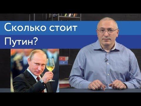 Сколько стоит Путин? | Блог Ходорковского | 14+