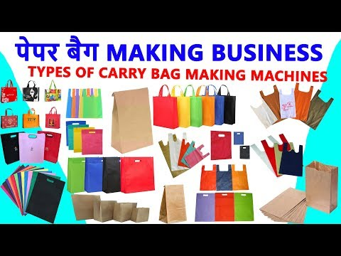 non-woven-पेपर-बैग-making-मशीन-  -types-of-carry-bag-making-machines-(fully-automatic)