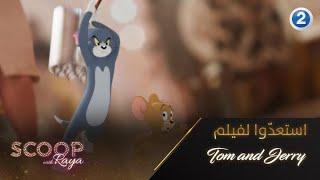 لعشّاق شخصية Tom and Jerry استعدّوا لفيلمهما المنتظر تابعوا الحلقة كاملة على شاهد  VIP