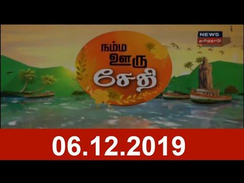 நம்ம ஊரு சேதி | Namma Ooru Seidhigal | Top News Bites | News18 Tamilnadu | 06.12.2019
