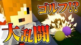 【Golf It!】なんだこのゲーム!www面白すぎ!www【大乱闘】