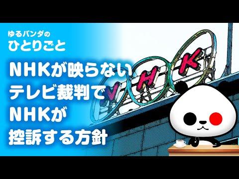 2020年7月4日 ひとりごと「NHKが映らないテレビのNHKの対応」
