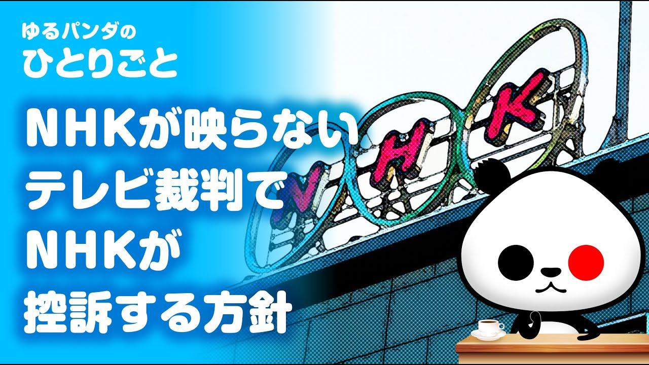 ひとりごと「NHKが映らないテレビのNHKの対応」
