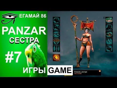 видео: panzar - Сестра огня #7