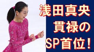フィギュアスケートGP中国杯2015速報!真央、貫禄のSP首位