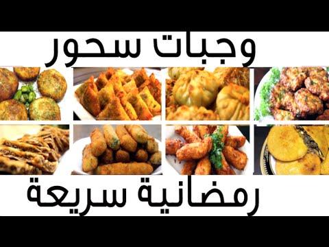 أطيب وجبات سحور رمضان 2016 Sohor Ramadan