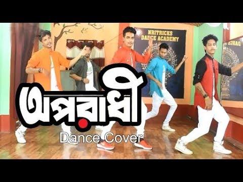 Oporadhi dance cover awesome || maiya o maiya tui Oporadhi re.
