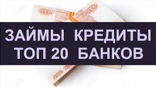 Взять Займ На Год 30000