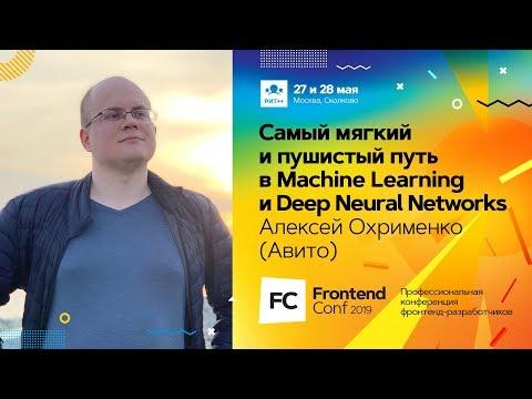 Самый мягкий и пушистый путь в Machine Learning и Deep Neural Networks | Алексей Охрименко
