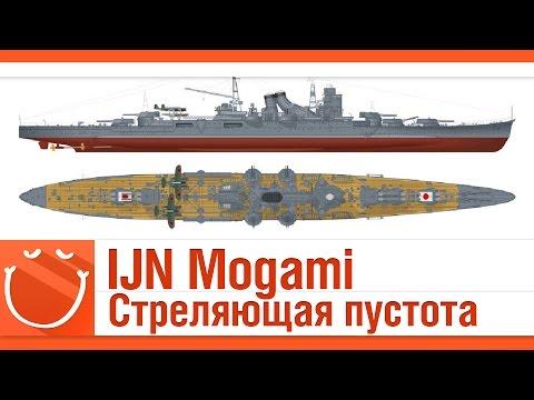 World of warships - IJN Mogami. Стреляющая пустота.